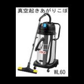 Máy hút bụi công nghiệp - ROLY - Model: WL 60